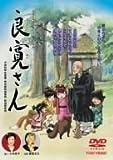 良寛さん[DVD]