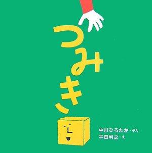 つみき (はじめての絵本たいむ)