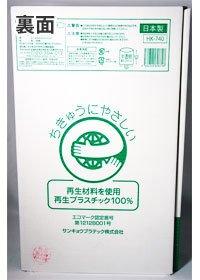 ゴミ袋 小箱販売 箱タイプ100枚エコマーク付き70L 800x900x0.040厚 半透明 LLDPE素材 HK-740eco