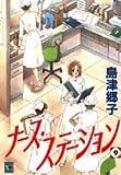 ナース・ステーション (9) (ユーコミックス (410))