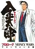 サラリーマン金太郎マネーウォーズ編 プロローグ (ヤングジャンプコミックス)