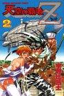 天空の覇者Z 2 (少年マガジンコミックス)
