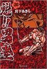 魁!!男塾 20 (集英社文庫―コミック版)