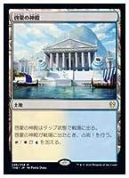 MTG (JPN) 啓蒙の神殿(THB) 地