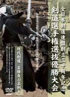 全日本剣道連盟創立三十周年記念 剣道選手権選抜優勝大会DVD...