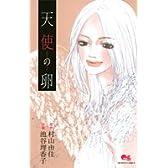 天使の卵―エンジェルス・エッグ― (クイーンズコミックス)