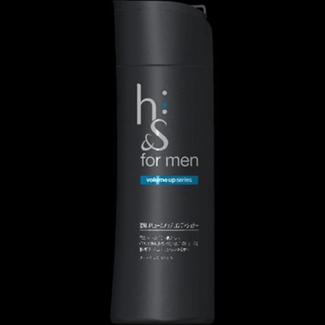 オペレーター全体にペック【まとめ買い】h&s for men ボリュームアップコンディショナー 200g ×2セット