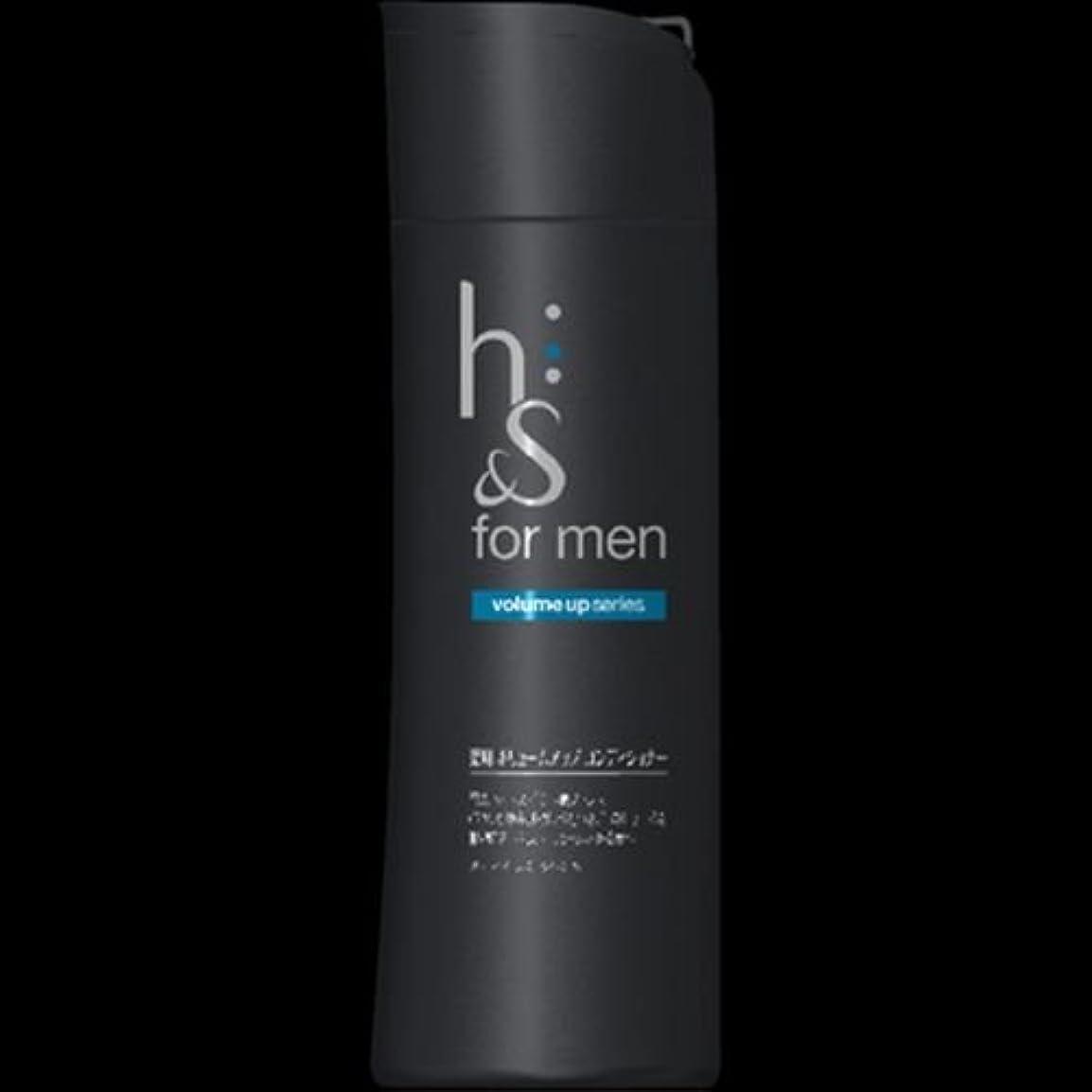 シリンダー活発バイナリ【まとめ買い】h&s for men ボリュームアップコンディショナー 200g ×2セット