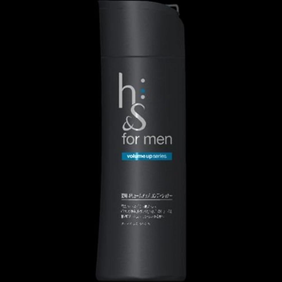 ビームハント半島【まとめ買い】h&s for men ボリュームアップコンディショナー 200g ×2セット