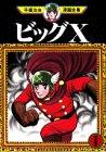 ビッグX(1) (手塚治虫漫画全集)