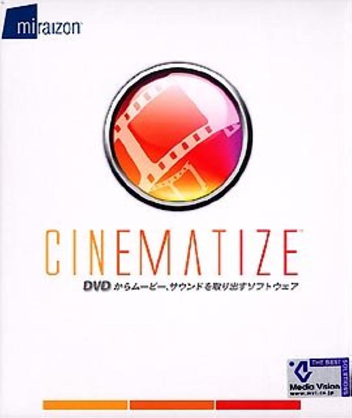 禁輸独創的早熟Cinematize 1.0 日本語版