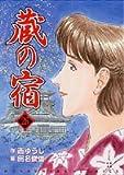 蔵の宿 26 (芳文社コミックス)