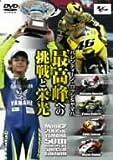 バレンティーノ・ロッシ&ヤマハ 最高峰への挑戦と栄光 MotoGP2005 &YAMAHA 50years Special [DVD]
