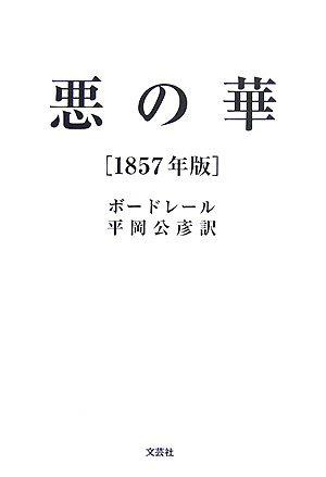 悪の華【1857年版】
