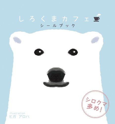 しろくまカフェシールブック(シロクマ多め!) (コミックス単行本)の詳細を見る