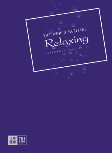 TBS世界遺産 THE WORLD HERITAGE RELAXING [DVD]