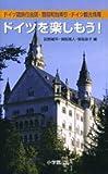 ドイツを楽しもう!―ドイツ語旅行会話・簡易和独索引・ドイツ観光情報 画像