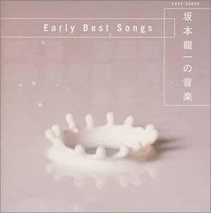 坂本龍一の音楽 ― early best songs
