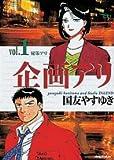 企画アリ (Vol.1) (スーパービジュアル・コミックス)