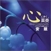 心にきく薬奏 サブリミナル効果による安眠