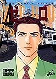 ゼロ 37 遺産を継ぐ者たち―アレキサンダーの財宝 (ジャンプコミックスデラックス)