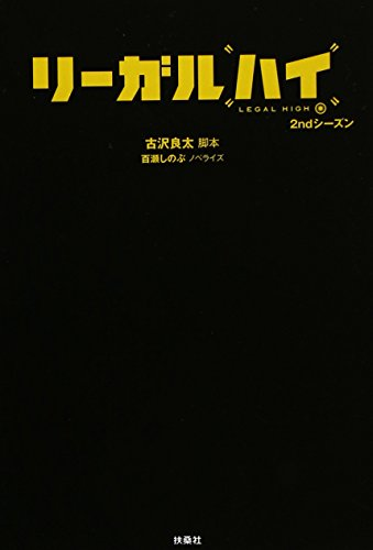 文庫 リーガルハイ 2ndシーズン (扶桑社文庫)の詳細を見る