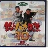 「釣りバカ日誌」10周年メモリアル・アルバム