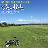 LeiAloha ~ レイアロハ ~ 16インチ NV  + 今なら自転車カバープレゼント! 【オリジナルブランド限定モデル】