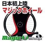 マジックホイール 【送料無料】