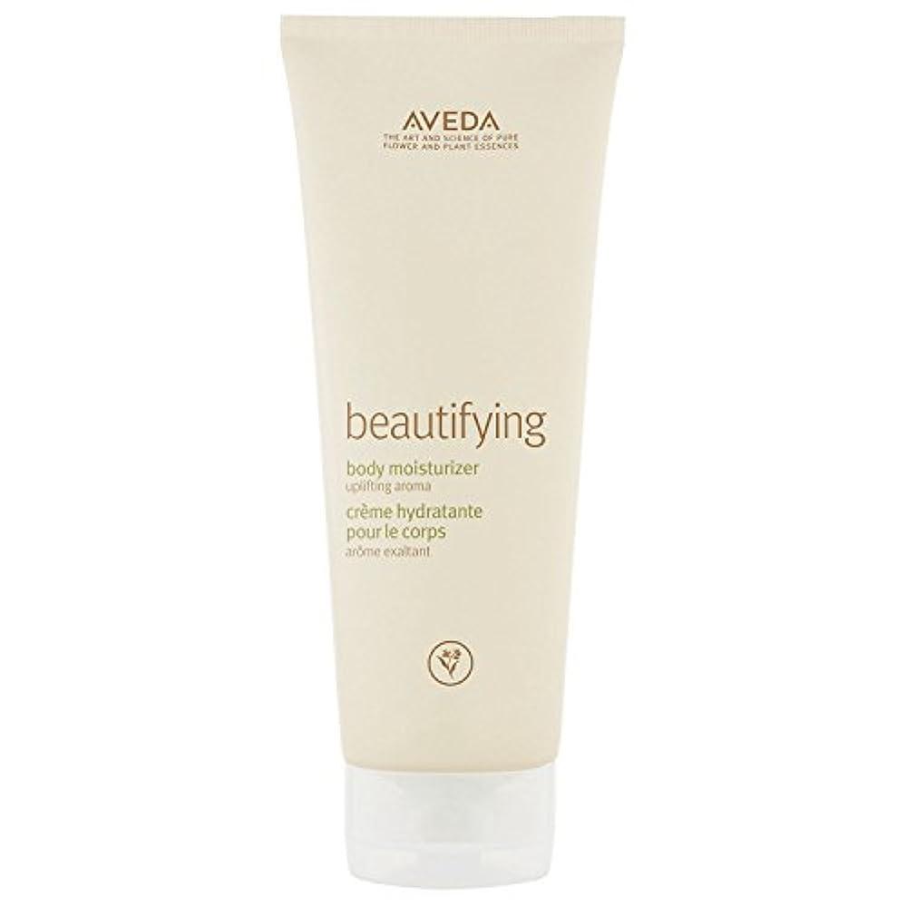 メイエラ独立した会う[AVEDA] アヴェダボディの保湿剤の200ミリリットルを美化 - Aveda Beautifying Body Moisturiser 200ml [並行輸入品]