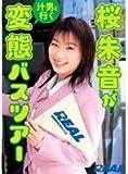 桜朱音が汁男と行く変態バスツアー [DVD]