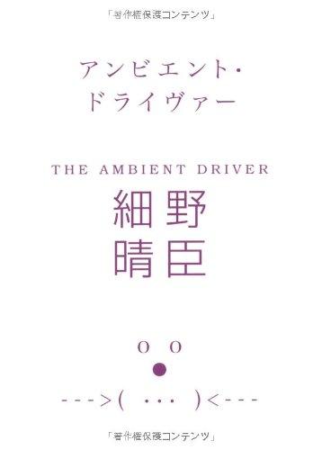 アンビエント・ドライヴァー (MARBLE BOOKS)の詳細を見る