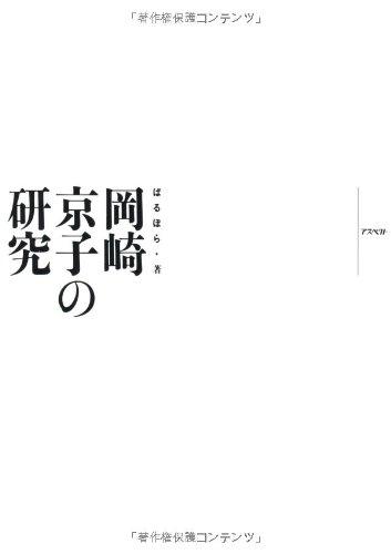 岡崎京子の研究 / ばるぼら