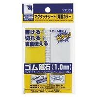ベロス(株) マグタッチシート両面S10枚黄・白