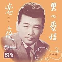 恋夜 (MEG-CD)