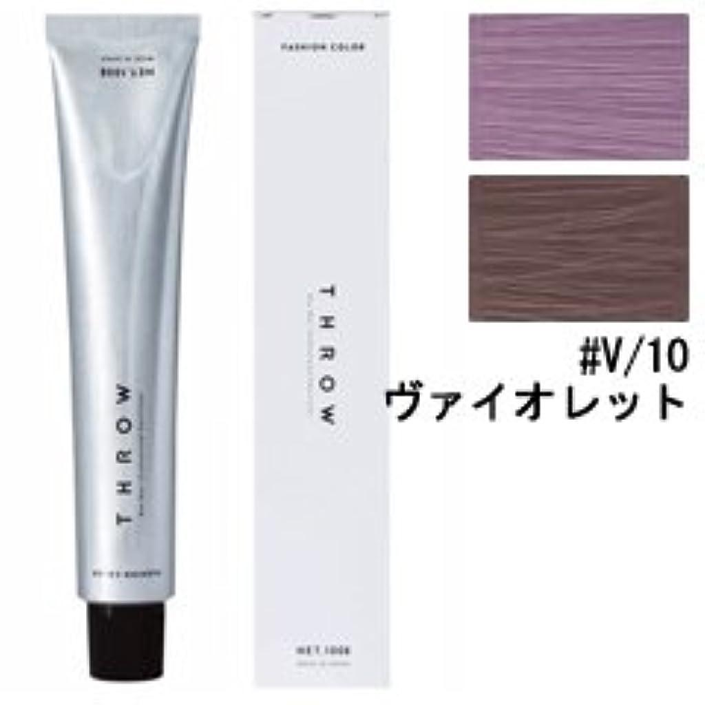 【モルトベーネ】スロウ ファッションカラー #V/10 ヴァイオレット 100g