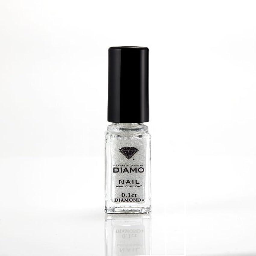 料理ホームレス水を飲むDIAMO NAIL TOP COAT ディアモ ネイル トップコート0.1ct 天然ダイヤモンド粉末入り5ml