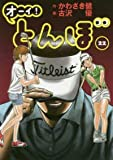 オーイ!とんぼ コミック 1-22巻セット