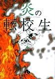 炎の転校生 (2) (小学館文庫)