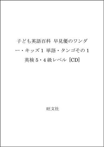 子ども英語百科 早見優のワンダー・キッズ1 単語・タンゴその1 英検5・4級レベル [CD]