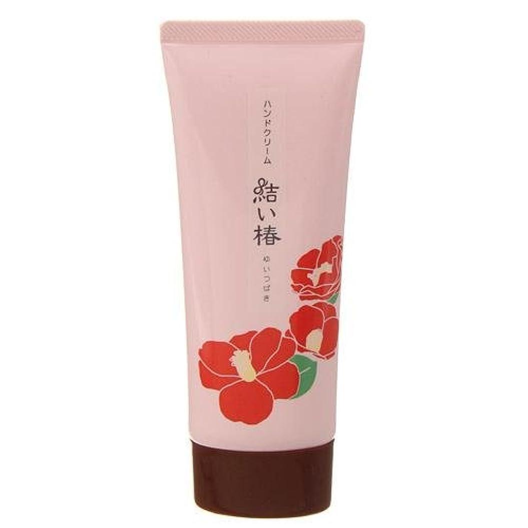 キャッシュケイ素ソフィーおしゃれ上手【伊豆利島】 椿油配合 結い椿 ハンドクリーム
