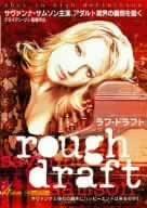 rough draft [DVD]