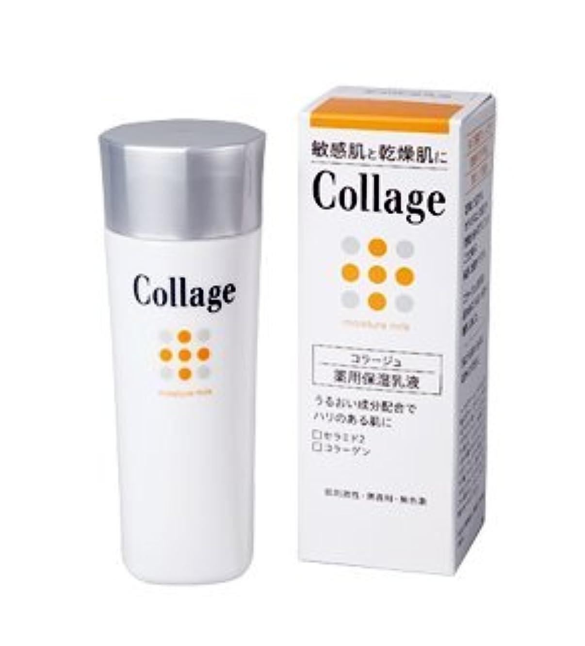 考え十分な宿題【持田ヘルスケア】 コラージュ薬用保湿乳液 80ml (医薬部外品) ×4個セット