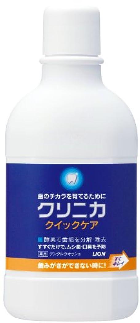 お風呂を持っている取り扱い苗ライオン クリニカ クイックケア 450ml