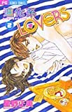 進化系lovers 2 (フラワーコミックス)