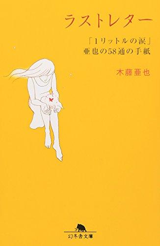 ラストレター―「1リットルの涙」亜也の58通の手紙 (幻冬舎文庫)