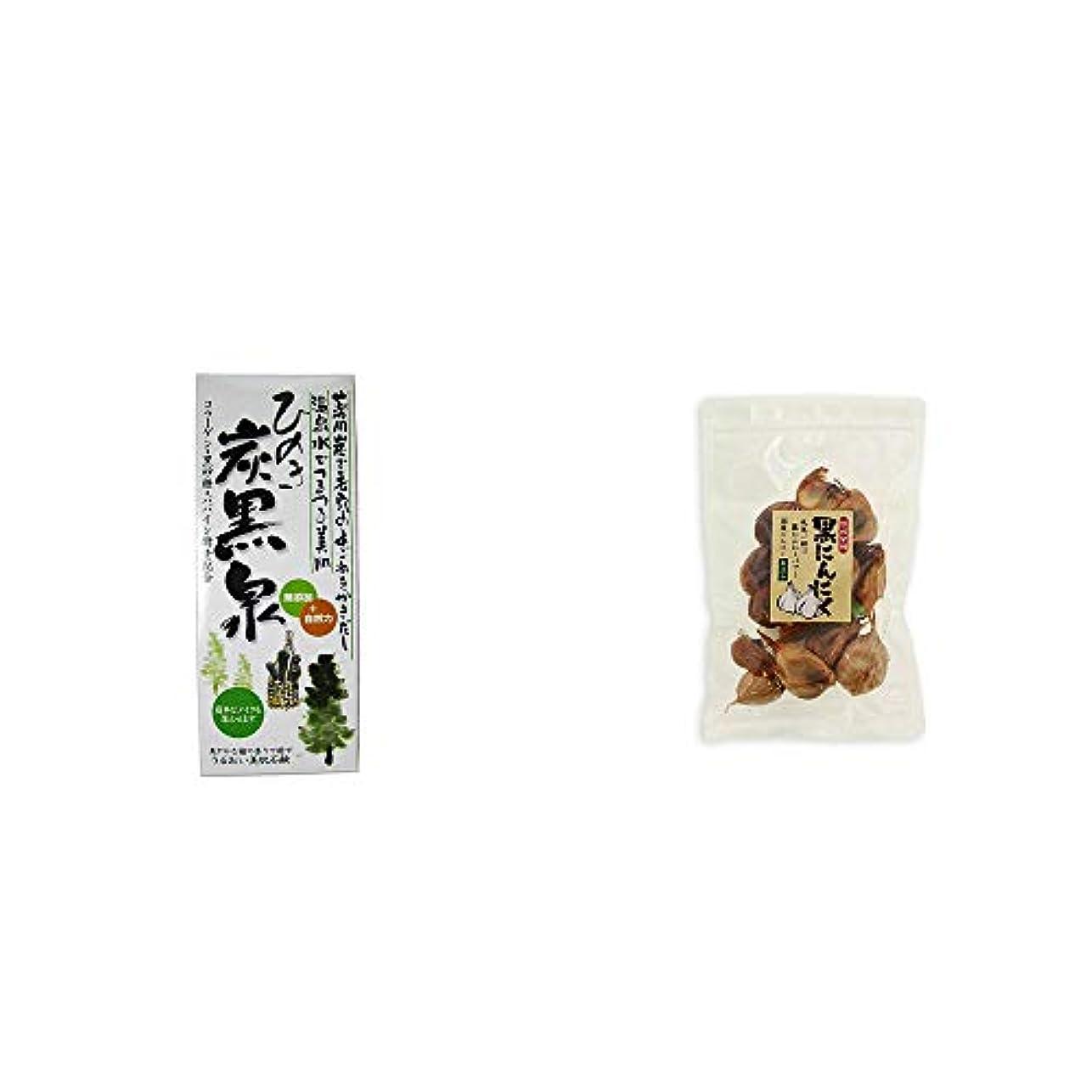 ストレス光少数[2点セット] ひのき炭黒泉 箱入り(75g×3)?熟成発酵 黒にんにく(120g)