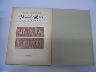 ケンブリッジ旧約聖書注解〈8〉サムエル記 (1980年)
