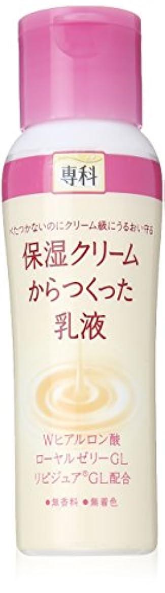 受け入れた解明する開業医専科 保湿クリームからつくった乳液 150ml