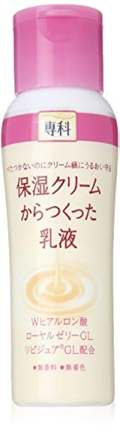 不誠実まさにシャッフル専科 保湿クリームからつくった乳液 150ml